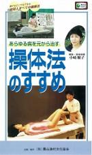 DVD 操体法のすすめ(全1巻) ★受注生産