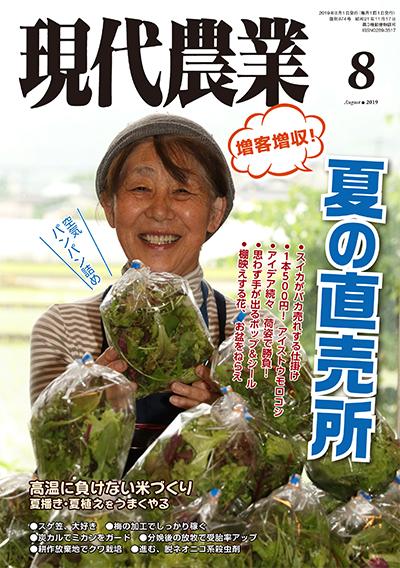 現代農業 2019年8月号