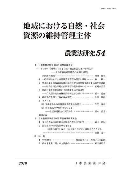 農業法研究 54 地域における自然・社会資源の維持管理主体