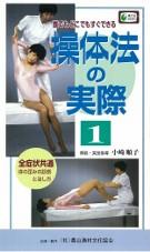VHS操体法の実際1<全症状共通編>体の歪みの診断と治し方:小崎順子:操体法図書室:SOTAI