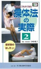 VHS操体法の実際2<症状別・上> 腰痛・脚痛・足の痛みほか