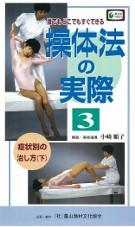 VHS操体法の実際3<症状別・下> 肩こり・頭痛・便秘・婦人病
