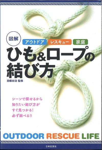 結び方 ロープ の 知っておきたいロープの結び方の基本!便利な結び方6選も!