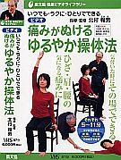 DVD 痛みがぬける ゆるやか操体法 〜いつでも・ラクに・ひとりでできる〜:北村翰男:操体図書室:SOTAI