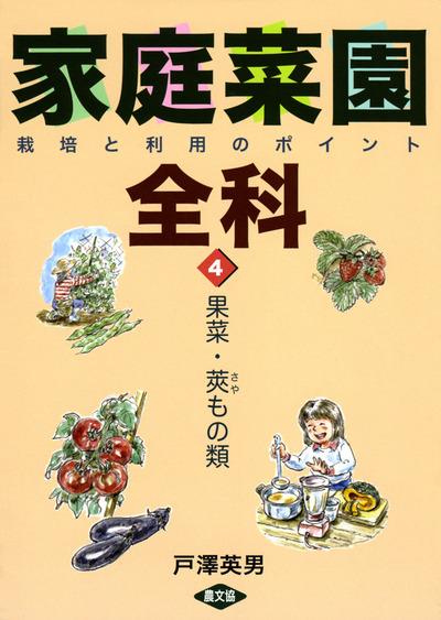家庭菜園全科4 果菜・莢もの類 栽培と利用のポイント