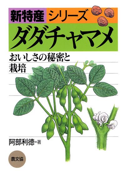 新特産シリーズ ダダチャマメ おいしさの秘密と栽培