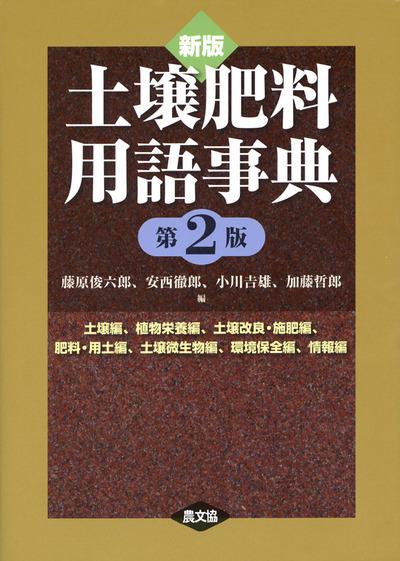 新版 土壌肥料用語事典 第2版