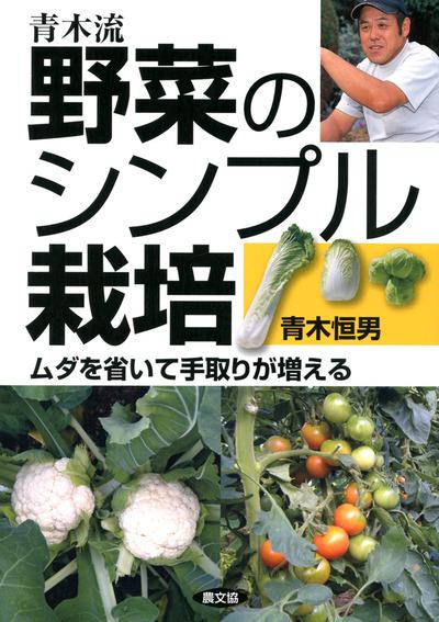 青木流 野菜のシンプル栽培 ムダを省いて手取りが増える