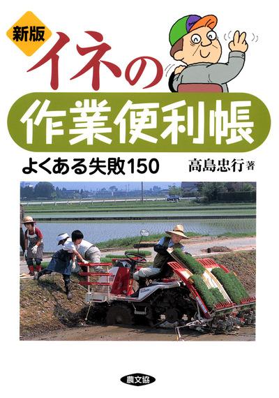 新版 イネの作業便利帳