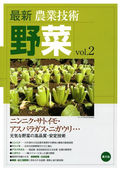 最新農業技術 野菜vol.2