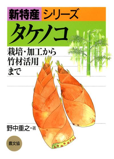 新特産シリーズ タケノコ  栽培・加工から竹材活用まで