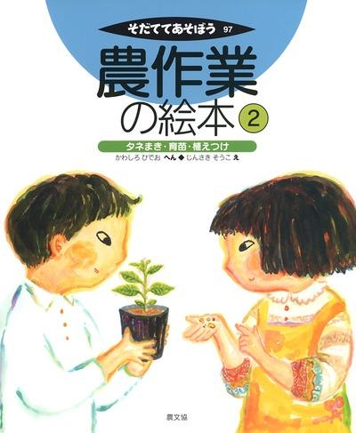 農作業の絵本2 タネまき・育苗・植えつけ