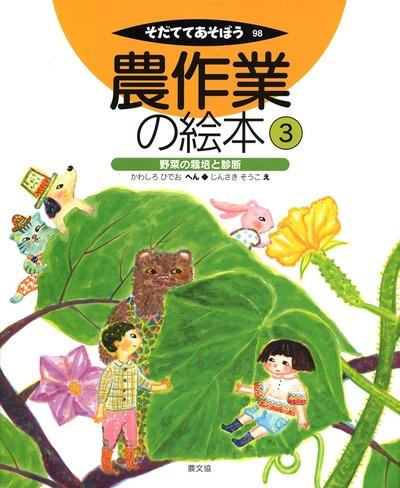 農作業の絵本3 野菜の栽培と診断
