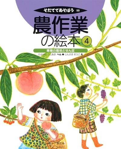 農作業の絵本4 果樹の栽培とせん定