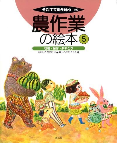 農作業の絵本5 収穫・保存・タネとり