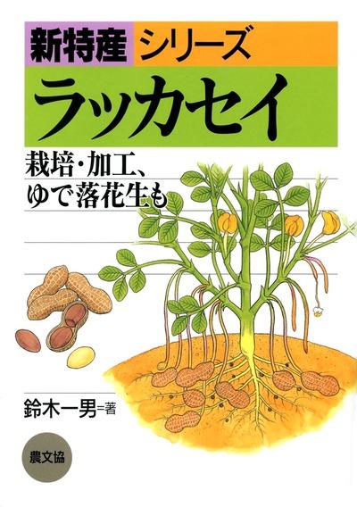 田舎の本屋さん―農業・食文化・教育・生活の書籍 …
