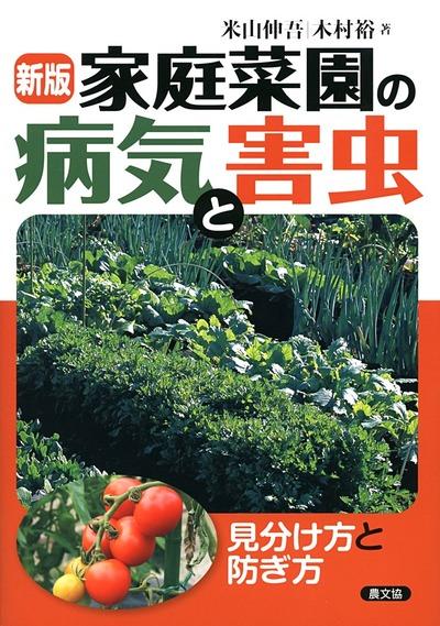新版 家庭菜園の病気と害虫 見分け方と防ぎ方