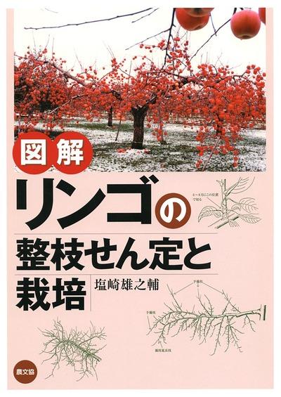 図解リンゴの整枝せん定と栽培