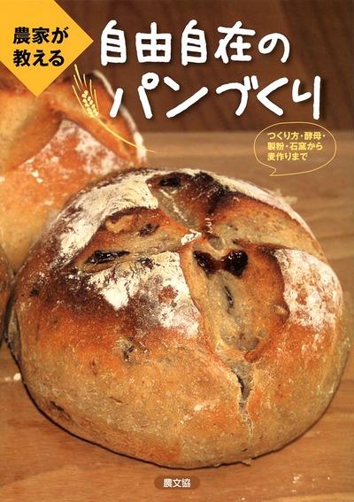 『農家が教える 自由自在のパンづくり』