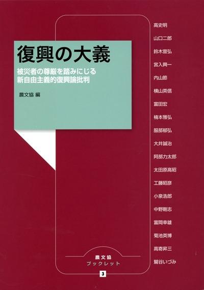 復興の大義(農文協ブックレット3)
