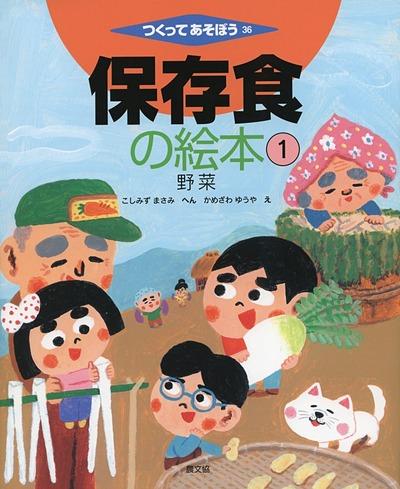 保存食の絵本1 野菜
