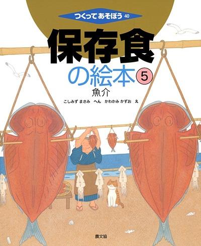 保存食の絵本5 魚介