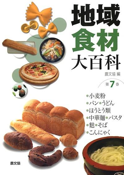 小麦粉、パン、うどん、ほうとう類、中華麺、パスタ、麩、そば、こんにゃく