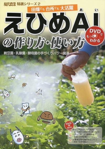 DVDブック えひめAIの作り方・使い方