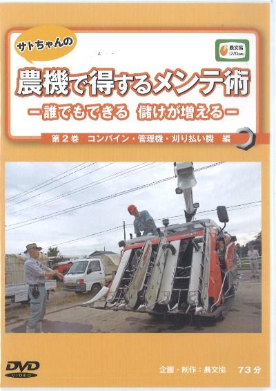 DVD サトちゃんの農機で得するメンテ術2 コンバイン・管理機・刈り払い機編