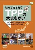 DVD 知ってますか? TPPの大まちがい