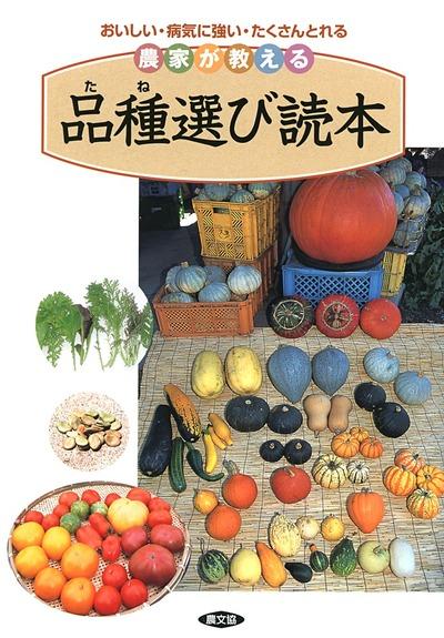 農家が教える品種選び読本