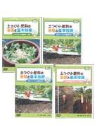 DVD 土つくり・肥料の基礎と基本技術 全4巻