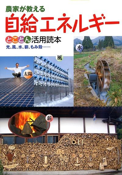 農家が教える自給エネルギーとことん活用読本