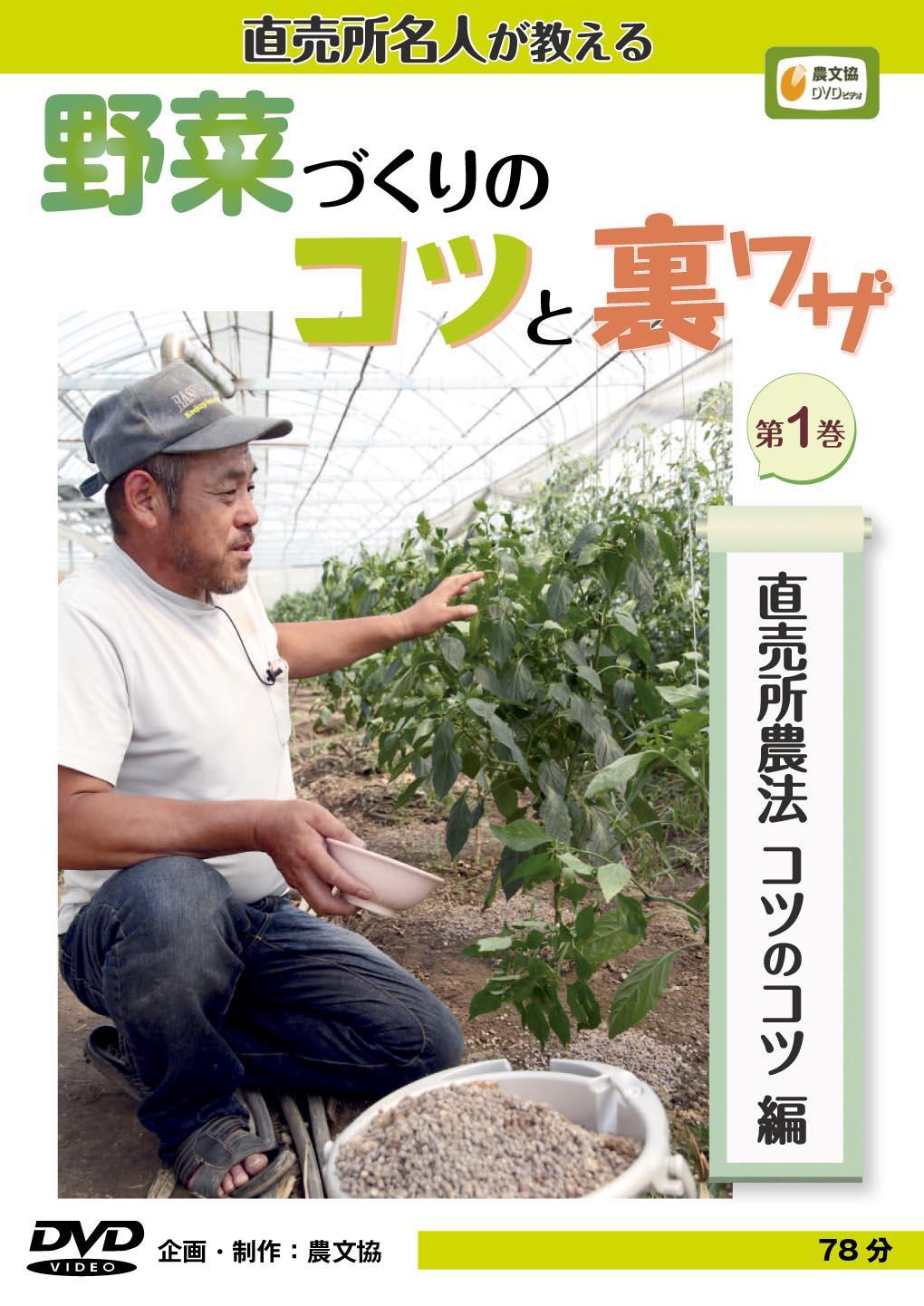 DVD 野菜づくりのコツと裏ワザ1 直売所農法コツのコツ編