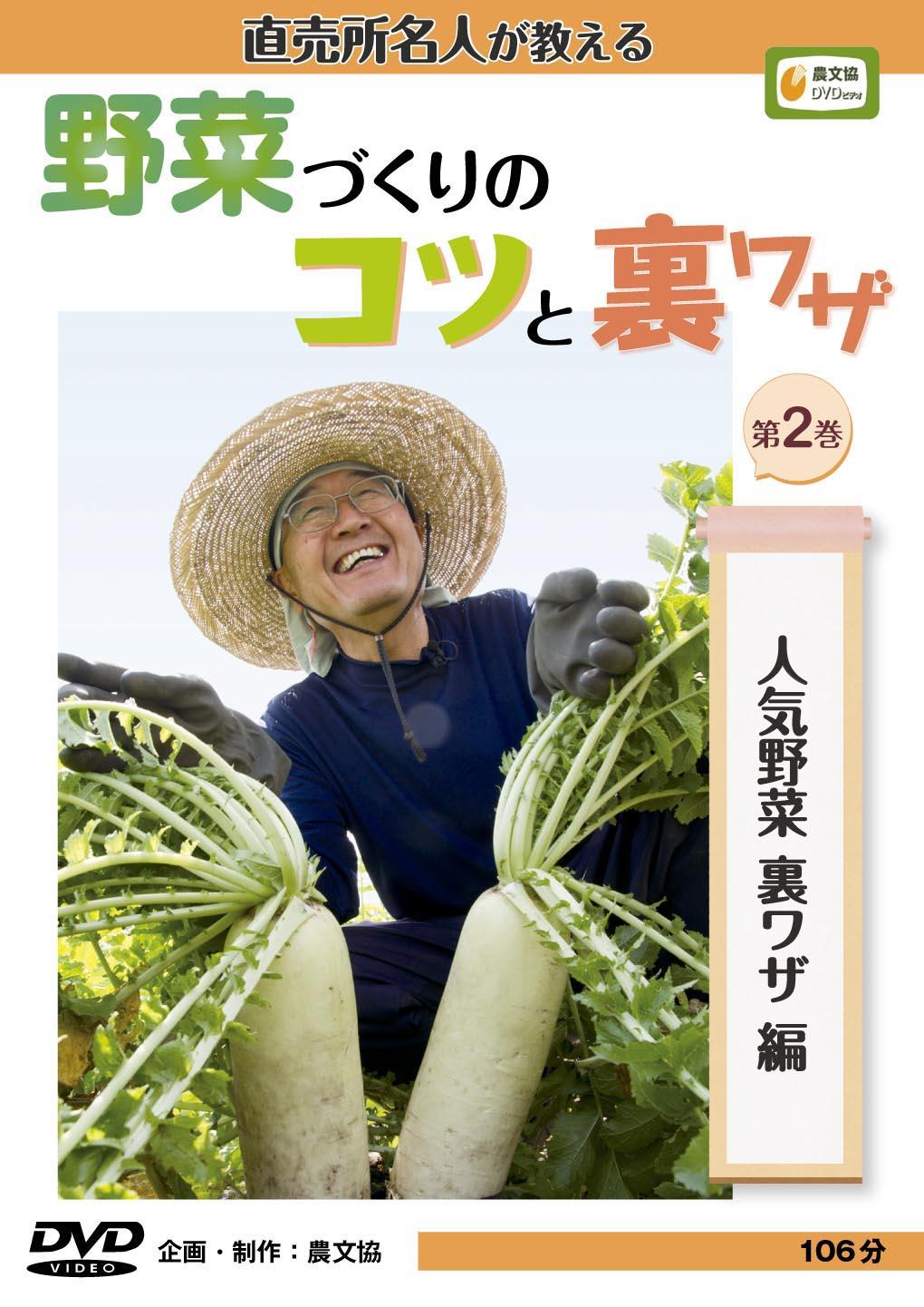 DVD 野菜づくりのコツと裏ワザNo.2 人気野菜裏ワザ編