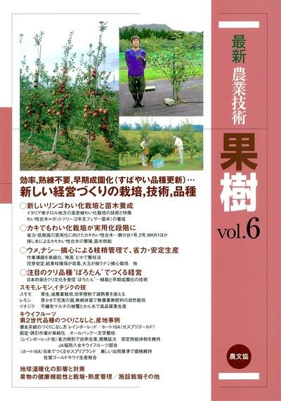 最新農業技術 果樹vol.6