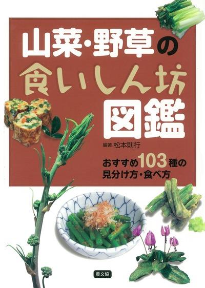 『山菜・野草の食いしん坊図鑑』