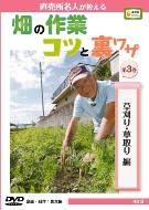 DVD 直売所名人が教える 畑の作業コツと裏ワザ3 草刈り・草取り編