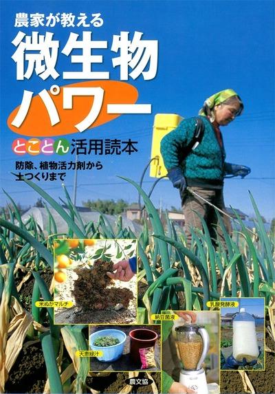 農家が教える 微生物パワーとことん活用読本