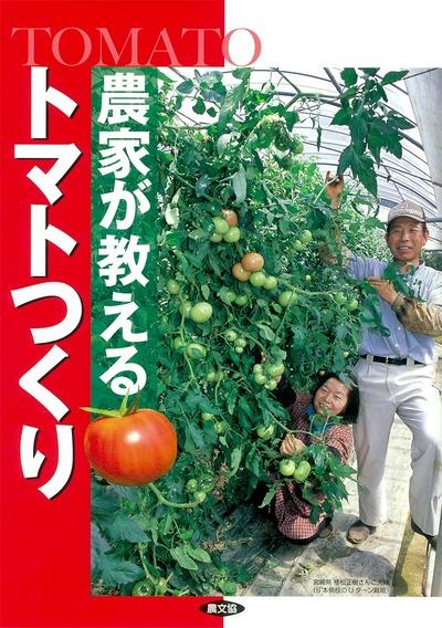 農家が教えるトマトつくり