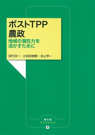 ポストTPP農政(農文協ブックレット9)