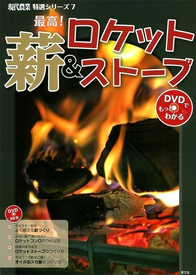 『DVDブック 最高!薪&ロケットストーブ』