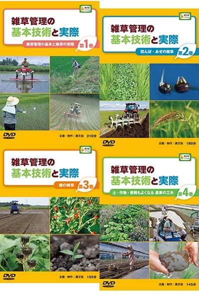 DVD雑草管理の基本技術と実際