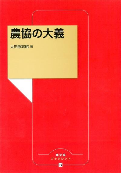 はじまった田園回帰(農文協ブックレット12)