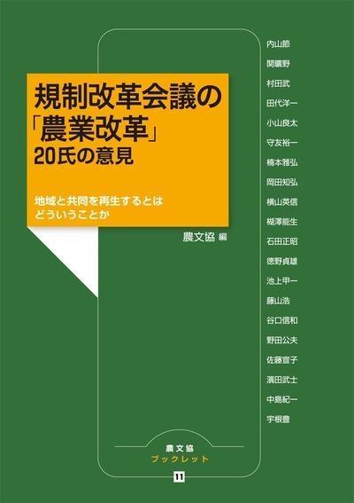 規制改革会議の「農業改革」 20氏の意見(農文協ブックレット11)