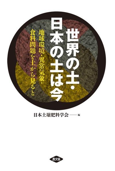 世界の土・日本の土は今