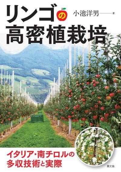 リンゴの高密植栽培