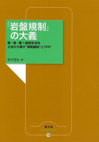 「岩盤規制」の大義(農文協ブックレット13)