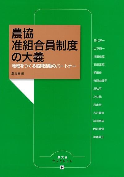 農協 准組合員制度の大義(農文協ブックレット14)