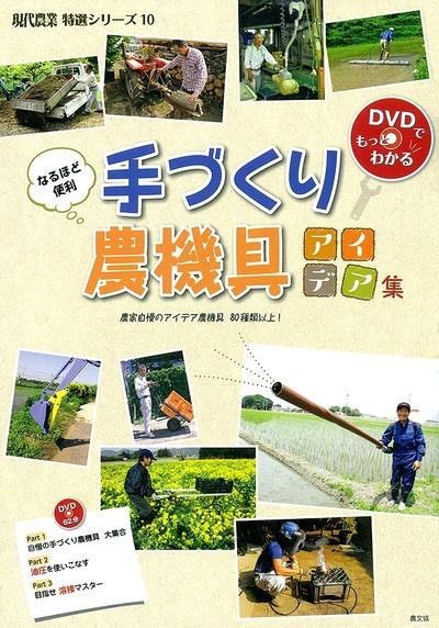 DVDブック なるほど便利 手づくり農機具アイデア集